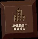 1級建築施工 管理技士