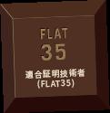 適合証明技術者 (FLAT35)