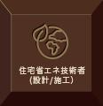 住宅省エネ技術者 (設計/施工)
