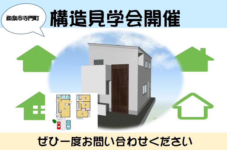 ☆★構造見学会開催☆★