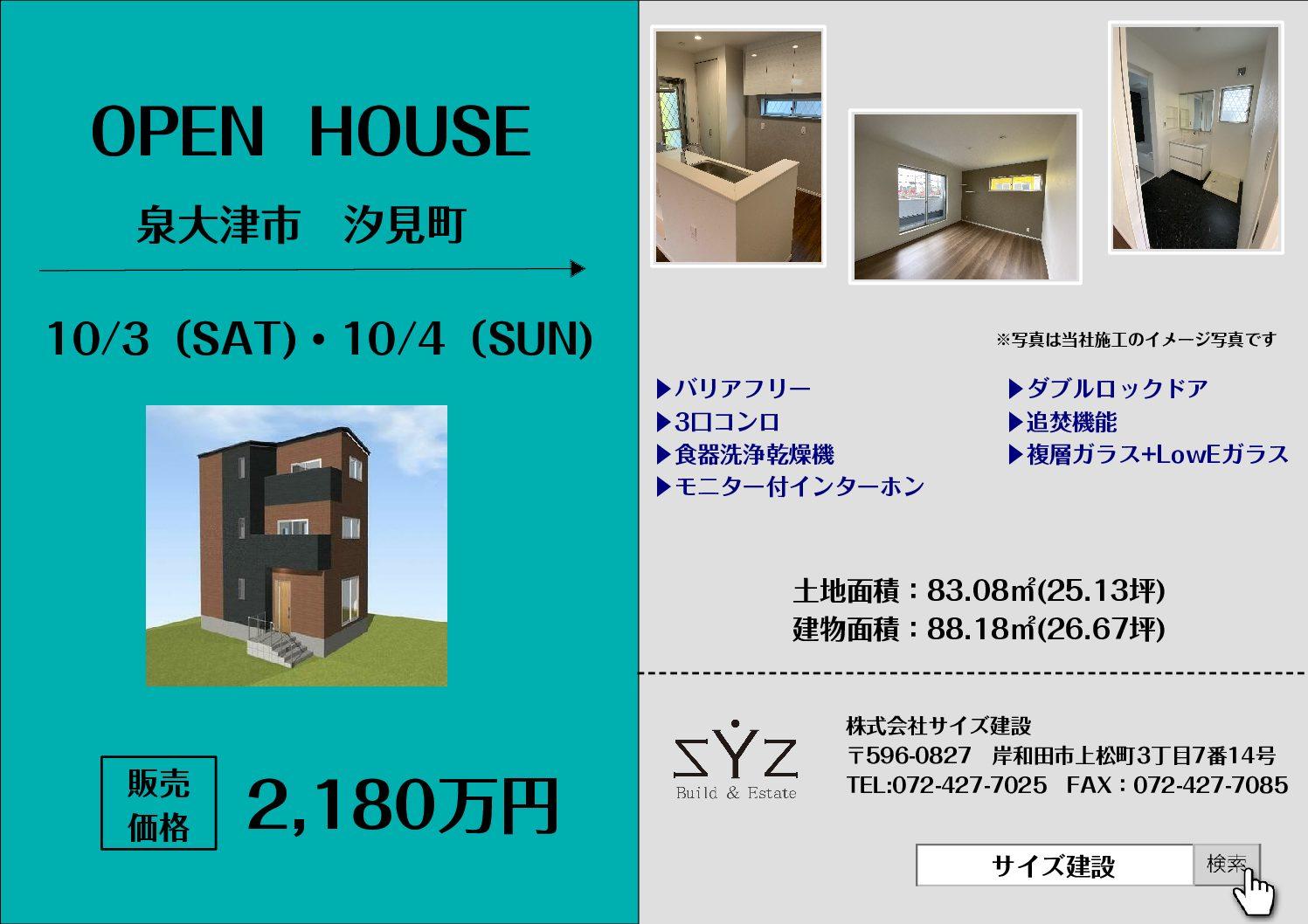 泉大津市汐見町 新築戸建てオープンハウス
